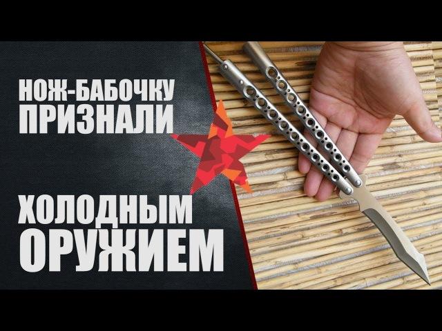 Нож бабочка признан холодным оружием Суть проблемы