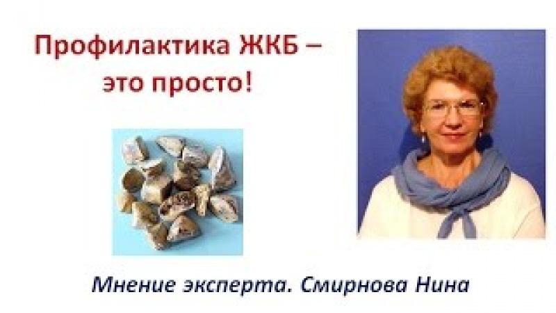 Профилактика ЖКБ (желчнокаменной болезни). Продукция NSP. Смирнова Нина
