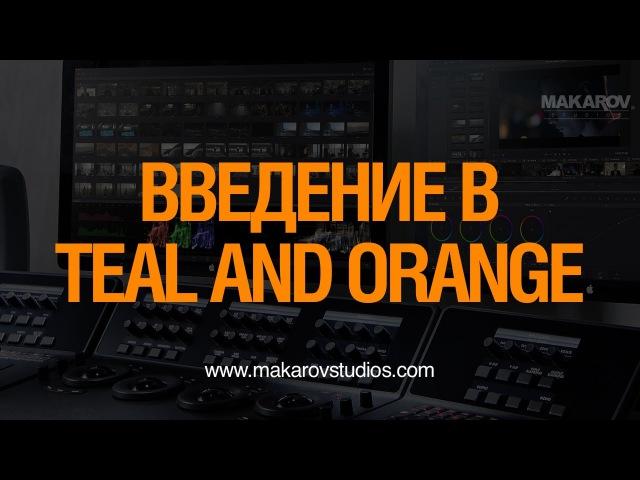Введение в Teal and Orange. DaVinci resolve ( Русский перевод )