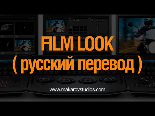 Цветокоррекция в Davinci Resolve. Film Look Tutorial ( Русский перевод )