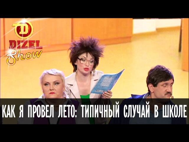 Как я провел лето типичный случай в украинской школе Дизель Шоу 2016 Юмор ICTV