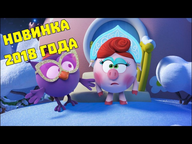 Новый год по взрослому Смешарики ПИН код Новый мультфильм 2018 года 0