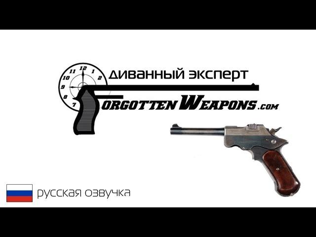 Забытое Оружие - Самозарядный пистолет Нобла Forgotten Weapons