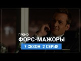 Форс-мажоры 7 сезон 2 серия Русское промо