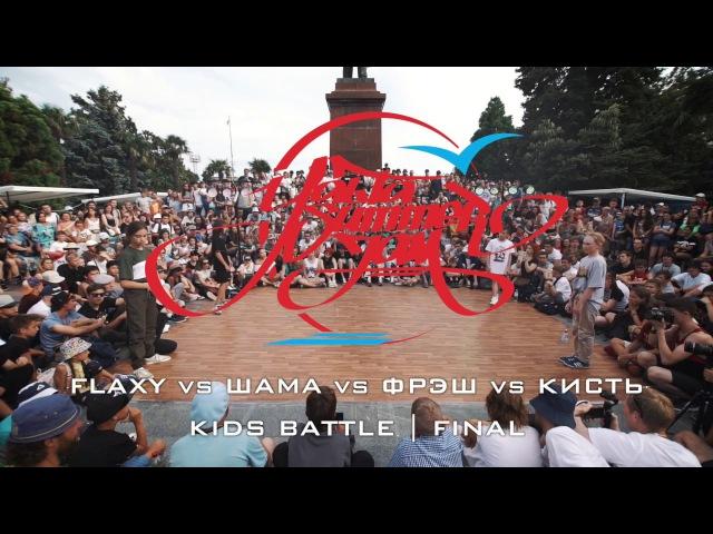FLAXY vs ШАМА vs ФРЭШ vs КИСТЬ KIDS BATTLE FINAL