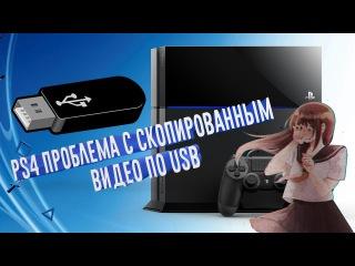PS4 ПРОБЛЕМА С СКОПИРОВАННЫМ ВИДЕО ПО USB