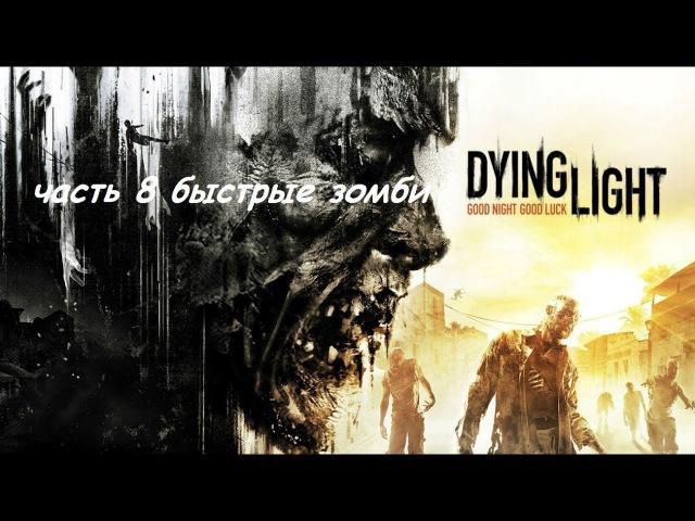 Dying light ппрохождение часть 8 бешеные зомби