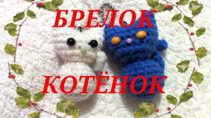 ❀ ✿ ❁ Брелок Котёнок вязаный крючком ❀ ✿ ❁ Knitted keychain kitten ❀ ✿ ❁