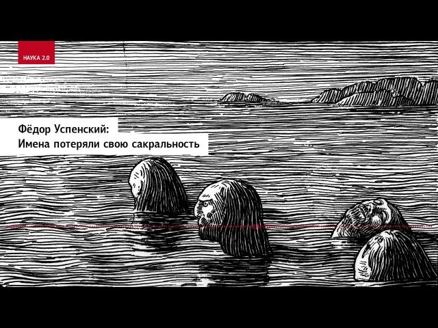 Фёдор Успенский: Имена потеряли свою сакральность