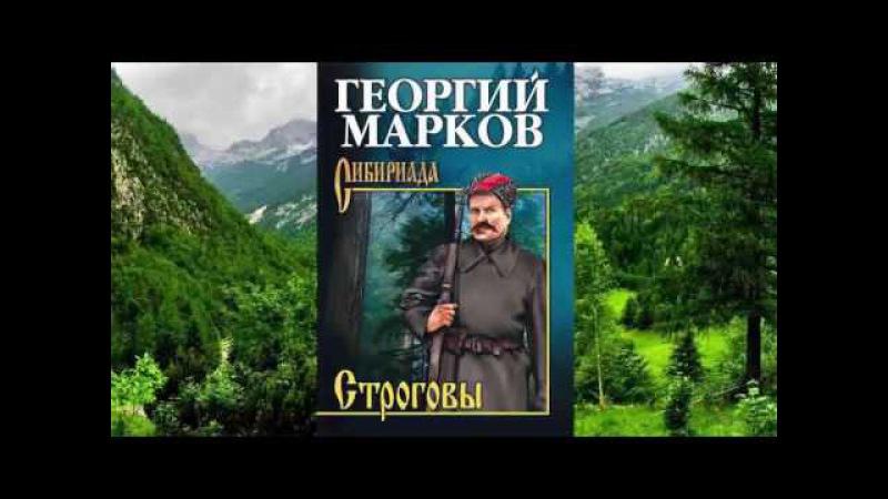 ГЕОРГИЙ МАРКОВ. СТРОГОВЫ (КНИГА 01. ГЛАВЫ 01-03)
