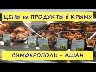 КРЫМ / ЦЕНЫ на ПРОДУКТЫ в КРЫМУ / Симферополь - АШАН