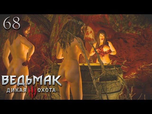Прохождение Ведьмак 3: Дикая охота - 68 (Смерть ведьмам!)
