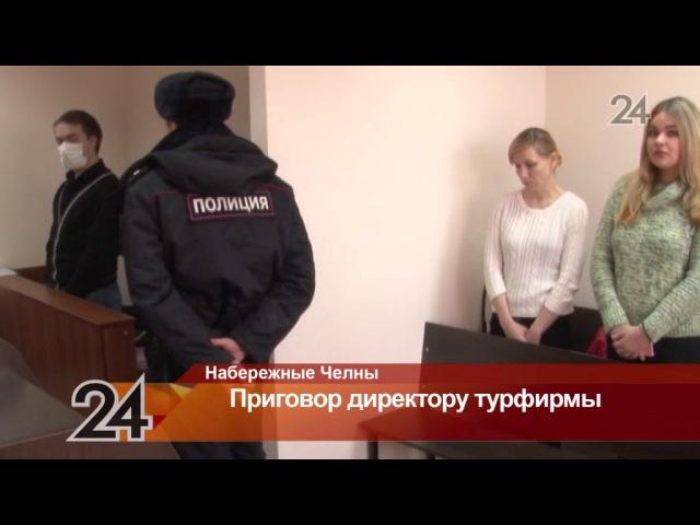 В Н. Челнах осудили директора турфирмы, который украл у клиентов 7,5 млн рублей