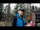 Как мы сходили на кладбище (Кунцевское)