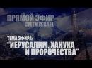Тема эфира Иерусалим, Ханука и пророчества - YouTube