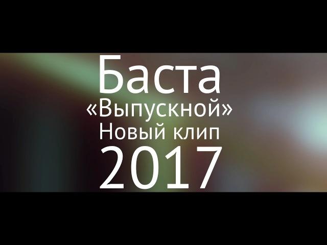 Баста Выпускной Медлячок выпускной клип 2017