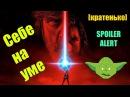 Краткий обзор «Звёздные войны Последние джедаи»