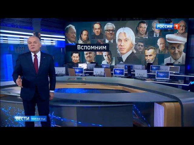 ВСПОМНИМ. Кто ушел в 2017 году