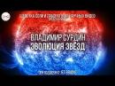 Владимир Сурдин. Эволюция Звёзд