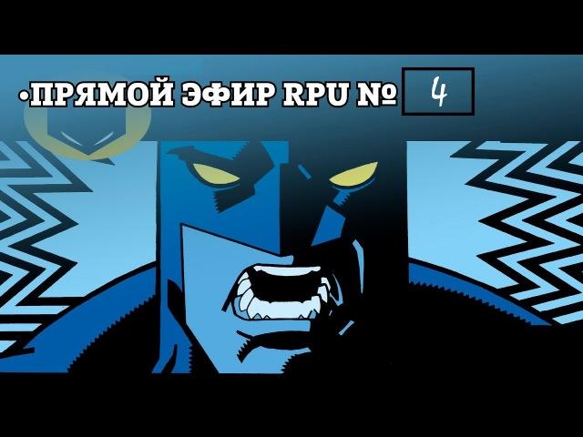 Оформительский эфир RPU 4