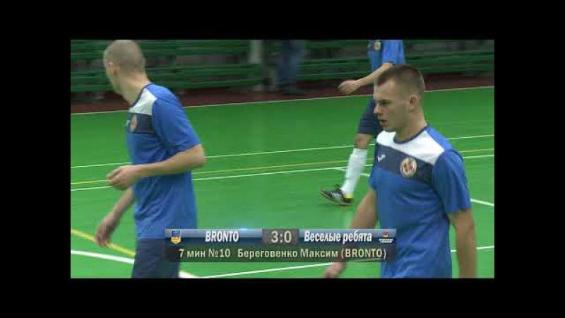 Бизнес Лига 2017-2018 | 4 тур Лиги С | BRONTO 4-1 Веселые ребята (4-1)