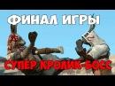 ФИНАЛ ИГРЫ! - Overgrowth КОНЦОВКА - БОСС СУПЕР КРОЛИК - Прохождение на русском 4