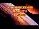 О ПРИБЛИЖЕНИИ НИБИРУ - ЧЕННЕЛИНГ