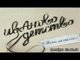 Макс ИвАнов (Торба-на-Круче) Оренбург