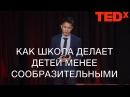 Как школа делает детей менее сообразительными Eddy Zhong TEDxYouth@BeaconStreet