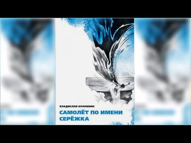 Самолет по имени Сережка, Владислав Крапивин 2 аудиосказка онлайн