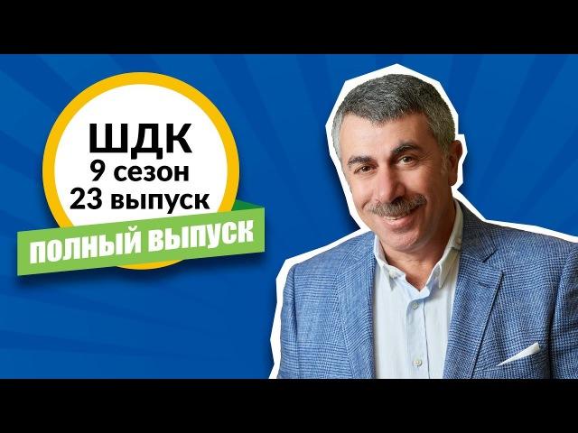 Школа доктора Комаровского 9 сезон 23 выпуск полный выпуск