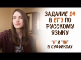 Задание 14(15) в ЕГЭ по русскому! Н и НН в СУФФИКСАХ разных частей речи