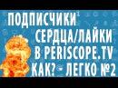 Накрутка лайков, подписчиков Periscope Взлом Periscope Зрители Periscope