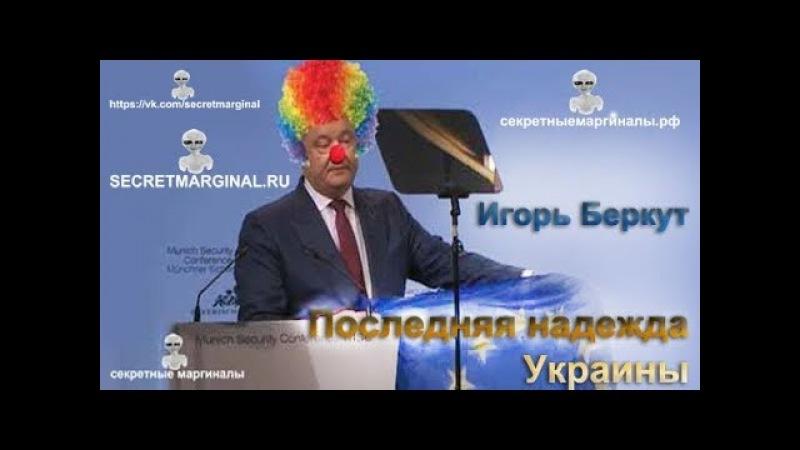 Игорь Беркут: последняя надежда Украины (5 декабря 2015 года)