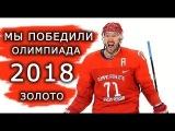 Россия vs Германия - Эпичная Победа и безумная радость - 25.02.2018