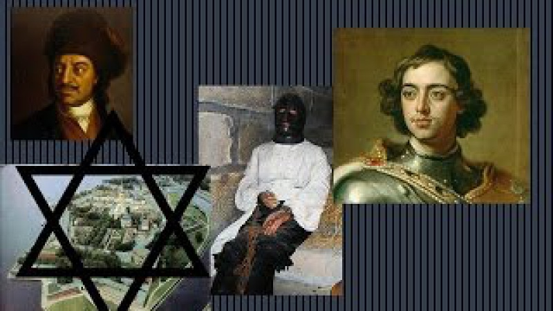Россия под геральдикой иудаизма. Окно Европы в Россию