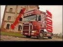 LOUD Scania 124l 420 OptiCruise Ride Imre és Társa Autómentő Kft
