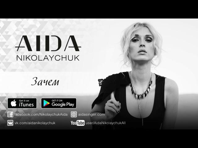 ЗАЧЕМ АИДА Николайчук ПРЕМЬЕРА песни-2018/ Zachem (Why) AIDA Nikolaychuk /song-2018