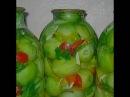 Зелёные помидоры консервированные пальчики оближешь .Рецепт под видео.