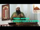 МУХАММАД ХОБЛОС 2018 Наши мечети превратились в клубы напоминание братья и сёстры
