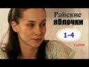 Райские яблочки 1,2,3,4 серия 1 сезон Мелодрама, Семейная сага, Драма