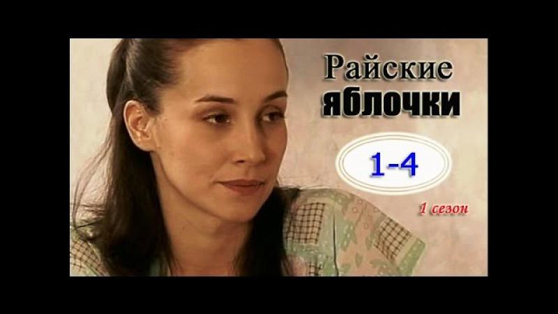 Райские яблочки 1,2,3,4 серия (1 сезон) Мелодрама, Семейная сага, Драма