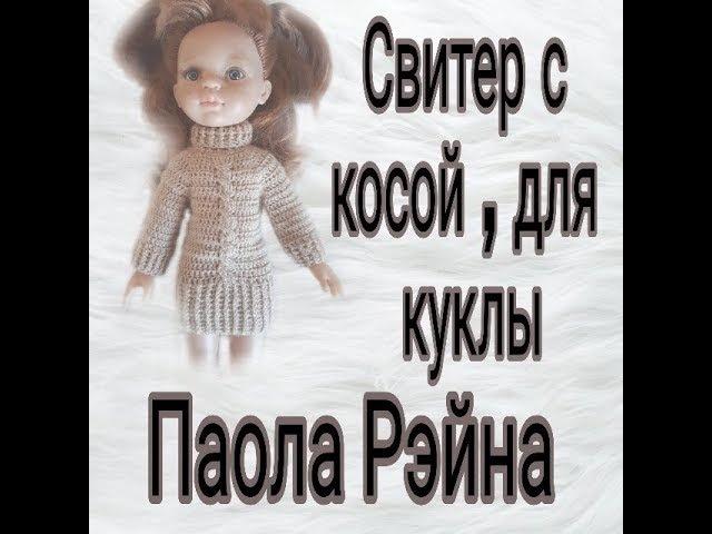 Свитер с косой для куклы Паола Рэйна!