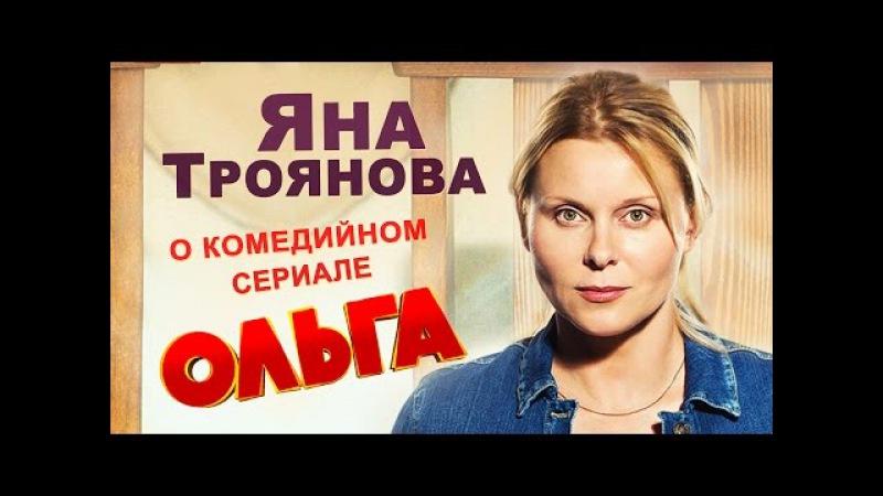 Яна Троянова о сериале Ольга на канале ТНТ