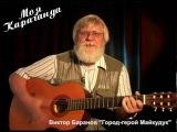 Песни о Караганде. Виктор Баранов. Город-герой Майкудук (фрагмент).
