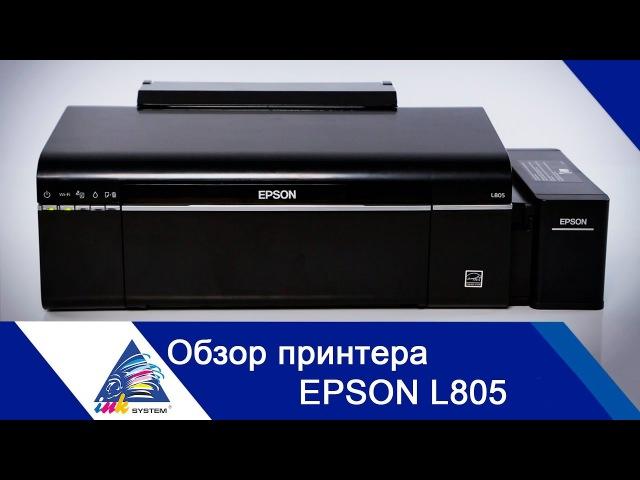 Обзор фотопринтера Epson L805