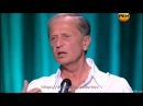 Михаил Задорнов Ниф ниф Афр афр и Гей гей Концерт Я люблю Америку 2011
