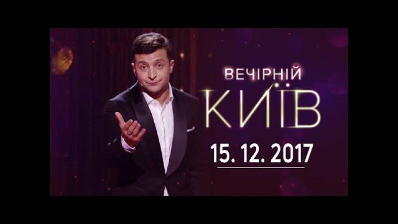 Культура Вечерний Киев новый сезон полный выпуск 15 12 2017