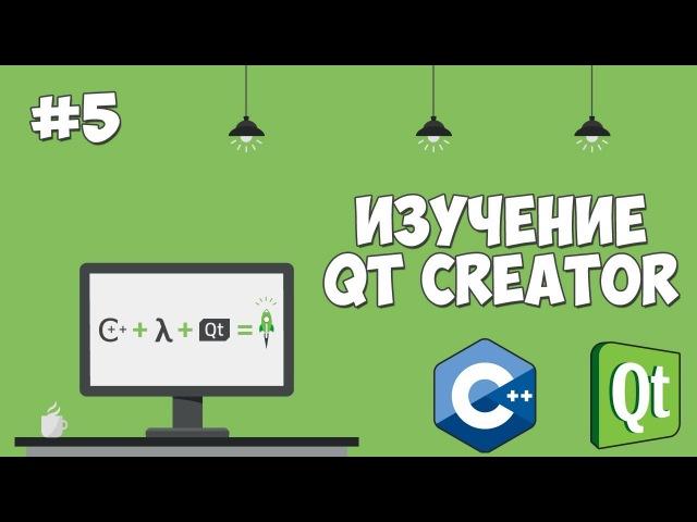 Изучение Qt Creator | Урок 5 - Отображение изображения и статуса