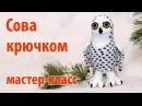 😻 Сова крючком - вяжем туловище 😻